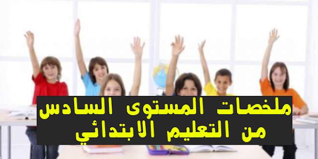 ملخصات المستوى السادس من التعليم الابتدائي