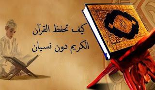 أسهل طريقة لحفظ القرآن الكريم بدون نسيان