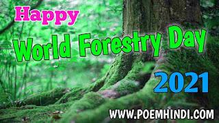 विश्व वानिकी दिवस पर कविता | Poem poetry World Forestry Day in Hindi