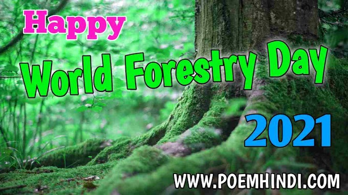 विश्व वानिकी दिवस पर कविता   World Forestry Day Poems