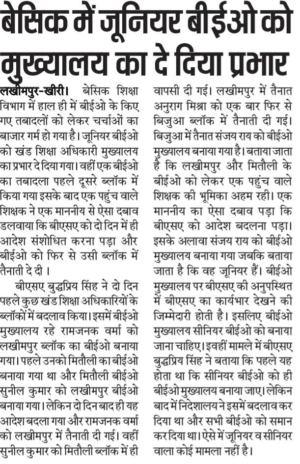 लखीमपुर-खीरी : basic shiksha vibhag में junior beo को मुख्यालय का दे दिया प्रभार, बीईओ के किए गए तबादलों को लेकर चर्चाओं का बाजार गर्म