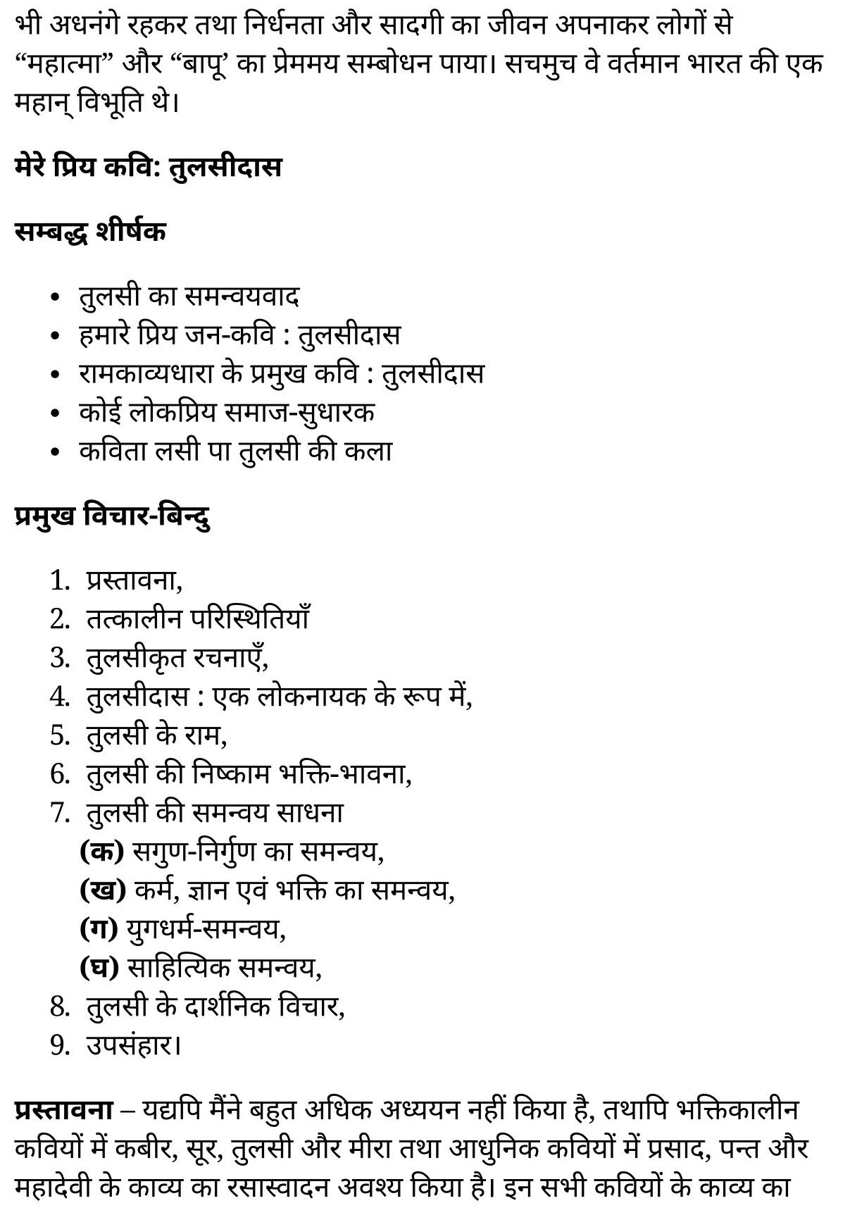 कक्षा 11 परिचयात्मक हिंदीसामान्य निबन्ध के नोट्स परिचयात्मक हिंदी में एनसीईआरटी समाधान, class 11 samanya hindi parichayaatmak nibandh, class 11 samanya hindi parichayaatmak nibandh ncert solutions in samanya hindi, class 11 samanya hindi parichayaatmak nibandh notes in samanya hindi, class 11 samanya hindi parichayaatmak nibandh question answer, class 11 samanya hindi parichayaatmak nibandh notes, 11 class parichayaatmak nibandh in samanya hindi, class 11 samanya hindi parichayaatmak nibandh in samanya hindi, class 11 samanya hindi parichayaatmak nibandh important questions in samanya hindi, class 11 samanya hindi parichayaatmak nibandh notes in samanya hindi, class 11 samanya hindi parichayaatmak nibandh test, class 11 samanya hindi parichayaatmak nibandh pdf, class 11 samanya hindi parichayaatmak nibandh notes pdf, class 11 samanya hindi parichayaatmak nibandh exercise solutions, class 11 samanya hindi parichayaatmak nibandh, class 11 samanya hindi parichayaatmak nibandh notes study rankers, class 11 samanya hindi parichayaatmak nibandh notes, class 11 samanya hindi parichayaatmak nibandh notes, saahityik nibandh 11 notes pdf, saahityik nibandh class 11 notes ncert, parichayaatmak nibandh class 11 pdf, parichayaatmak nibandh book, parichayaatmak nibandh quiz class 11 , 11 th parichayaatmak nibandh book up board, up board 11 th parichayaatmak nibandh notes, कक्षा 11 परिचयात्मक हिंदीसामान्य निबन्ध , कक्षा 11 परिचयात्मक हिंदी का परिचयात्मक निबन्ध , कक्षा 11 परिचयात्मक हिंदी के परिचयात्मक निबन्ध के नोट्स परिचयात्मक हिंदी में, कक्षा 11 का परिचयात्मक हिंदीसामान्य निबन्ध का प्रश्न उत्तर, कक्षा 11 परिचयात्मक हिंदीसामान्य निबन्ध के नोट्स, 11 कक्षा परिचयात्मक हिंदीसामान्य निबन्ध परिचयात्मक हिंदी में,कक्षा 11 परिचयात्मक हिंदीसामान्य निबन्ध परिचयात्मक हिंदी में, कक्षा 11 परिचयात्मक हिंदीसामान्य निबन्ध महत्वपूर्ण प्रश्न परिचयात्मक हिंदी में,कक्षा 11 के परिचयात्मक हिंदी के नोट्स परिचयात्मक हिंदी में,सामान्य हिंदी कक्षा 11 नोट्स pdf, सामान्य हिंदी कक्षा 11 नोट्स 2021 ncert, सामा
