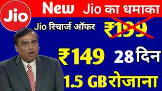Jio New Plans | Recharge ₹199 of Jio in ₹149 Jio Gives discount on recharges