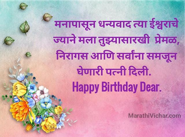 happy birthday wife in marathi