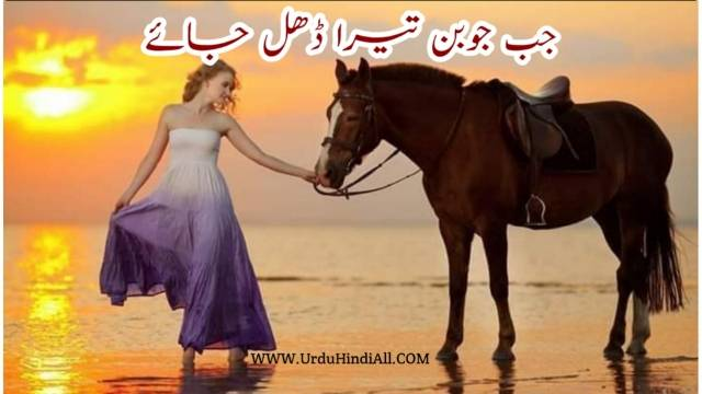 Jab Joban Tera Dhal Jaye - جب جوبن تیرا ڈھل جائے - Poetry