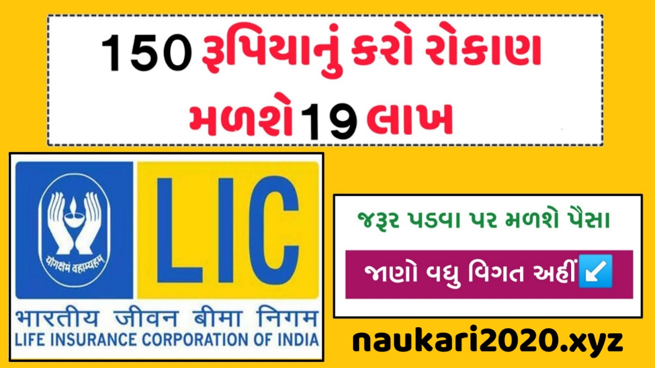 LIC Investment Rs 150 Will Get 19 Lakh Benefits