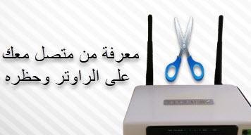 معرفة المتصل بالراوتر,قطع المتصلين بالشبكة,حظر المتصلين بالواي فاي,قطع اتصال على اجهزة هاتف,اندرويد