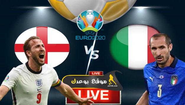 بث مباشر مشاهده مباراه إنجلترا وإيطاليا اليوم 11-7-2021 في نهائي كأس أمم أوروبا