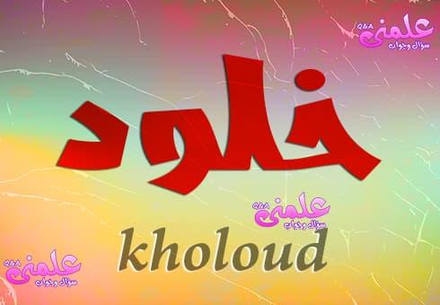 معنى اسم خلود kholood