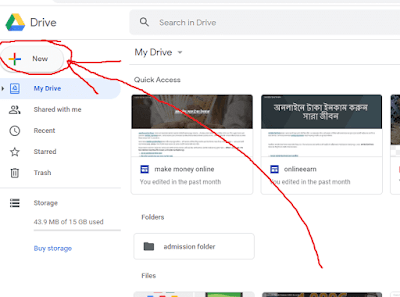 Google Drive এ ফাইল সংরক্ষণ