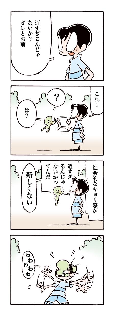 4コマ漫画「ゾロメくん」第438回
