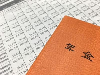 年金手帳と標準報酬月額表