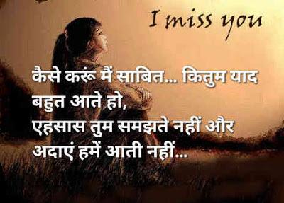 i miss you shayari in hindi