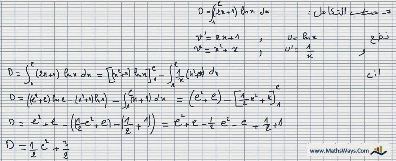 سلسلة حساب التكامل - س6- Calcul d'intégrale