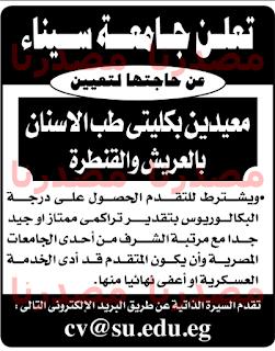 وظائف معامل و معارض و جامعات بجريدة الاهرام الجمعة 21-10-2016