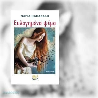 Ευλογημένο ψέμα, Μαρία Παπαδάκη