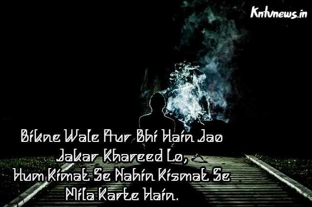 Attitude Shayari Bikne Wale Aur Bhi Hain