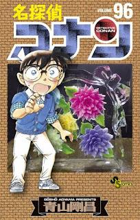 名探偵コナン コミック 第96巻 | 青山剛昌 Gosho Aoyama |  Detective Conan Volumes