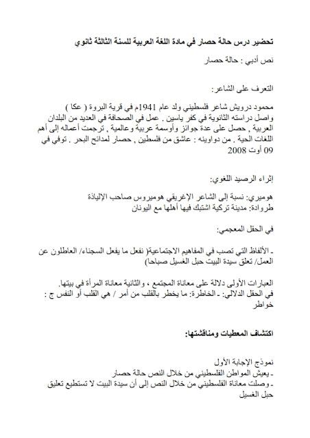 تحضير درس حالة حصار في اللغة العربية للسنة الثالثة الثانوي العلمي 2