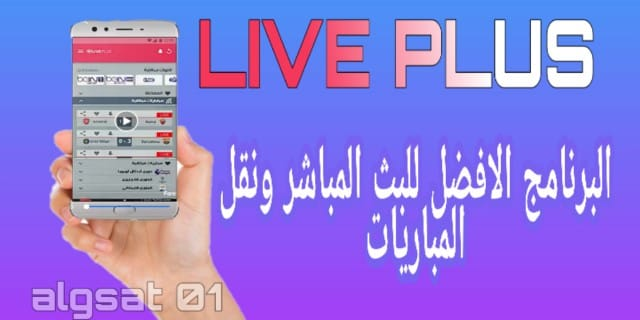 """لايف بلس , LivePlus - لايف بلس- LivePlus -  """" مجانا """" تطبيق لايف بلس..LivePlus البرنامج الافضل للبث المباشر ونقل المباريات."""