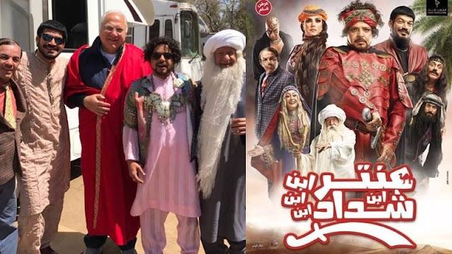 قامة اسماء افلام عيد الفطر 2017 المعروضة في السينمات اول ايام العيد