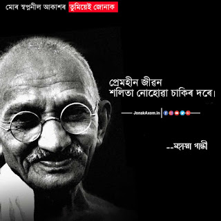 Mahatma gandhi in assam| Best quote in assamese