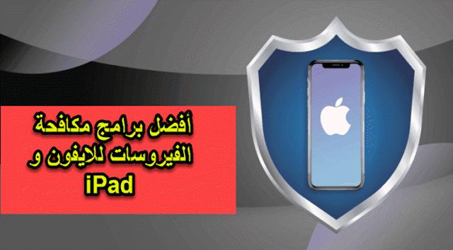 أفضل 7 برنامج مكافحة الفيروسات للايفون و iPad لحماية جهازك من الفيروسات و البرامج الخبيثة