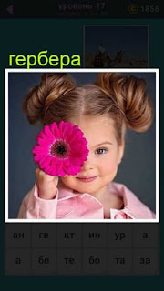 маленькая девочка к глазам приложила цветок гербера 667 слов 17 уровень