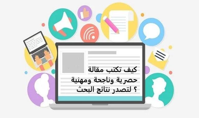 كيف تكتب مقالة حصرية وناجحة ومهنية لتصدر نتائج البحث ؟