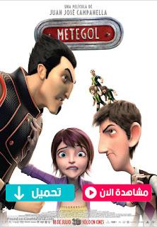 مشاهدة وتحميل فيلم Metegol 2013 مترجم عربي