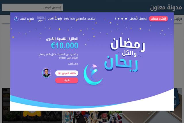 حقيقة الربح من موقع مليونير العرب من اعداد جورج قرداحي