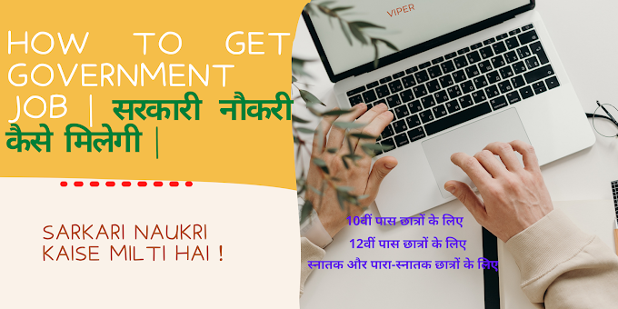 Sarkari Naukri Kaise Milti hai   How To Get Government Job   सरकारी नौकरी कैसे मिलेगी  