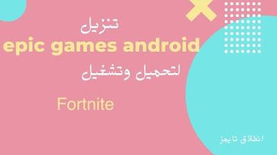 تنزيل epic games android