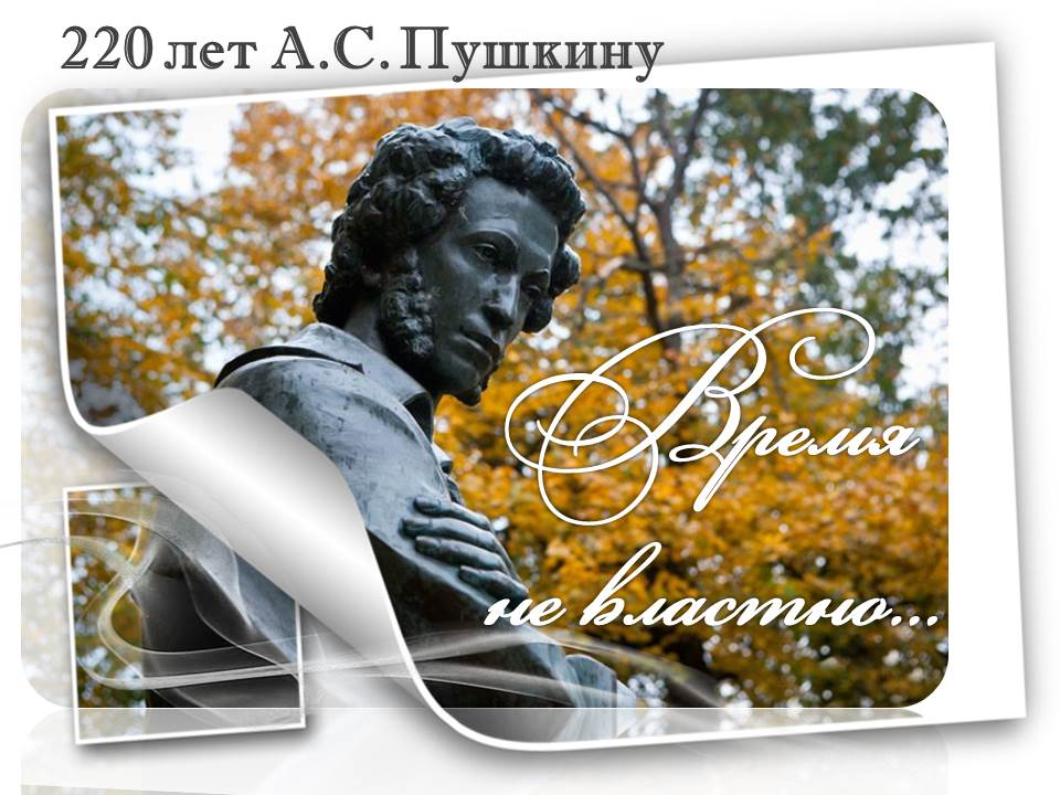 Мужчине, картинка с надписью 220 лет пушкину