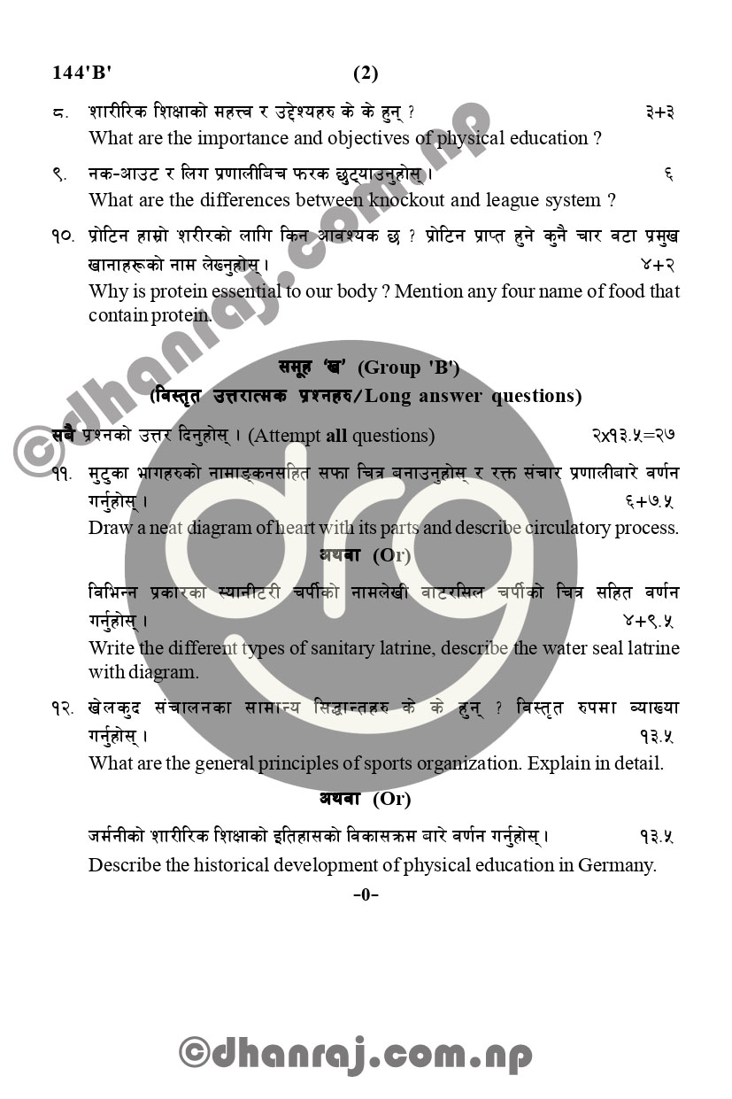 Health-and-Physical-Education-Grade-11-XI-Question-Paper-2076-2019-Subject-Code-144B-NEB