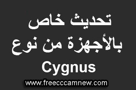 تحديث جديد خاص بالأجهزة من نوع CYGNUS,تحديث جديد خاص, بالأجهزة من نوع ,CYGNUS,