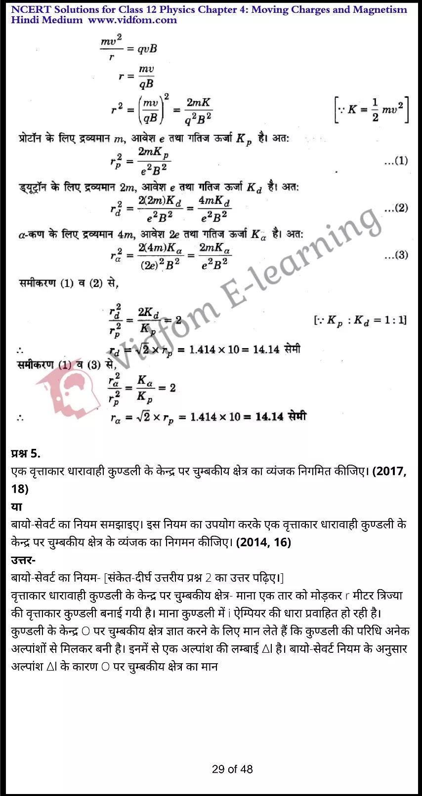 class 12 physics chapter 4 light hindi medium 29