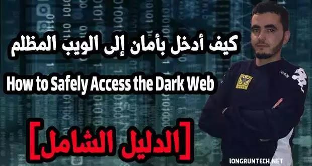 كيف تصل بأمان إلى الويب المظلم؟ أفضل روابط الويب المظلمة لعام 2021