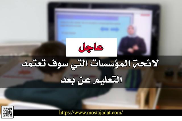 عاجل : لائحة المؤسسات التي سوف تعتمد التعليم عن بعد