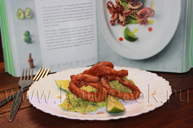 рецепт кальмаров с авокадо от джейми оливера