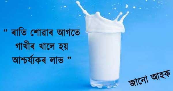 Milk Health Benefits in Assamese