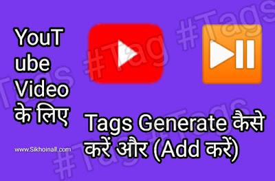 (1) YouTube Video के लिए Tags Generate कैसे करें।  (2) YouTube Video में Tags Add करने से क्या फायदा होता हैं।  (3) YouTube Video में Tags Add कैसे करें। ||  YouTube Video #Tag Generates Kare, YouTube Me Videos Rank Kraye, Description Tag Generate Kaise Kare