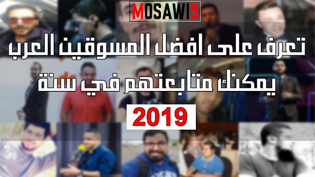 افضل المسوقين العرب اللذين يجب عليك متابعتهم في سنة 2019