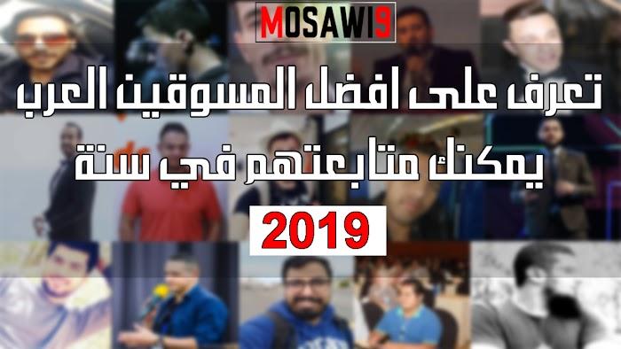 افضل المسوقين العرب اللذين يجب عليك متابعتهم في سنة 2020