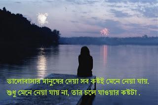 Mon Kharap Pic With Bangla Sad Sms