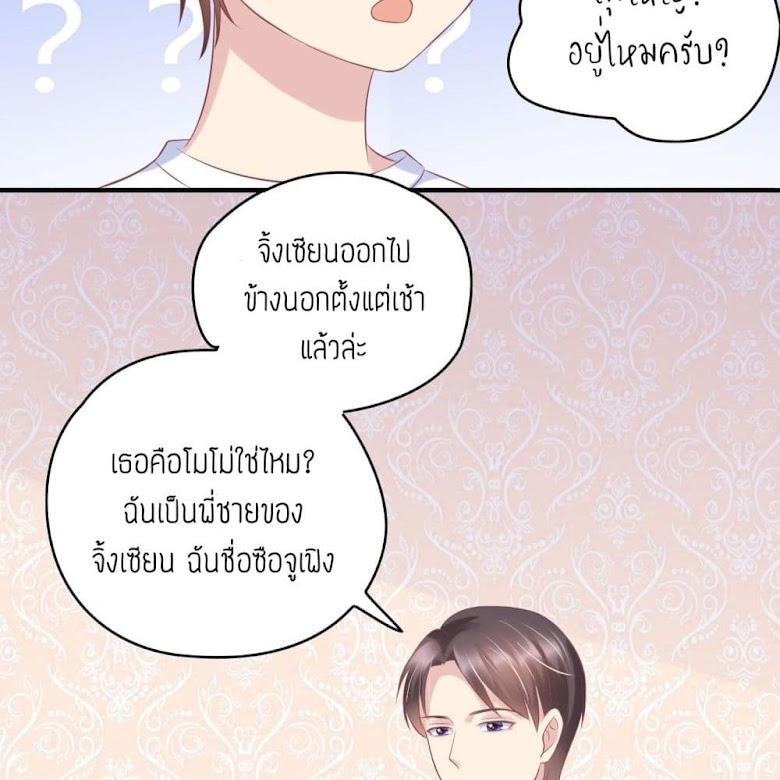 Contract Sweet Pet Don't Want To Run Away from Hot Mom - หน้า 5