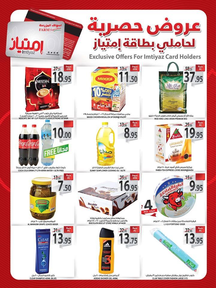 عروض اسواق المزرعة الرياض و الخرج الاسبوعية من 1 مارس حتى 7 مارس 2018