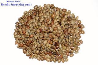 Kidney Stone-किडनी स्टोन
