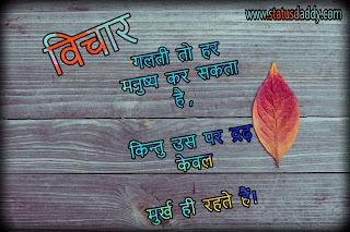 Quotes ,Hindi, Vchan, Subh, Vichaar