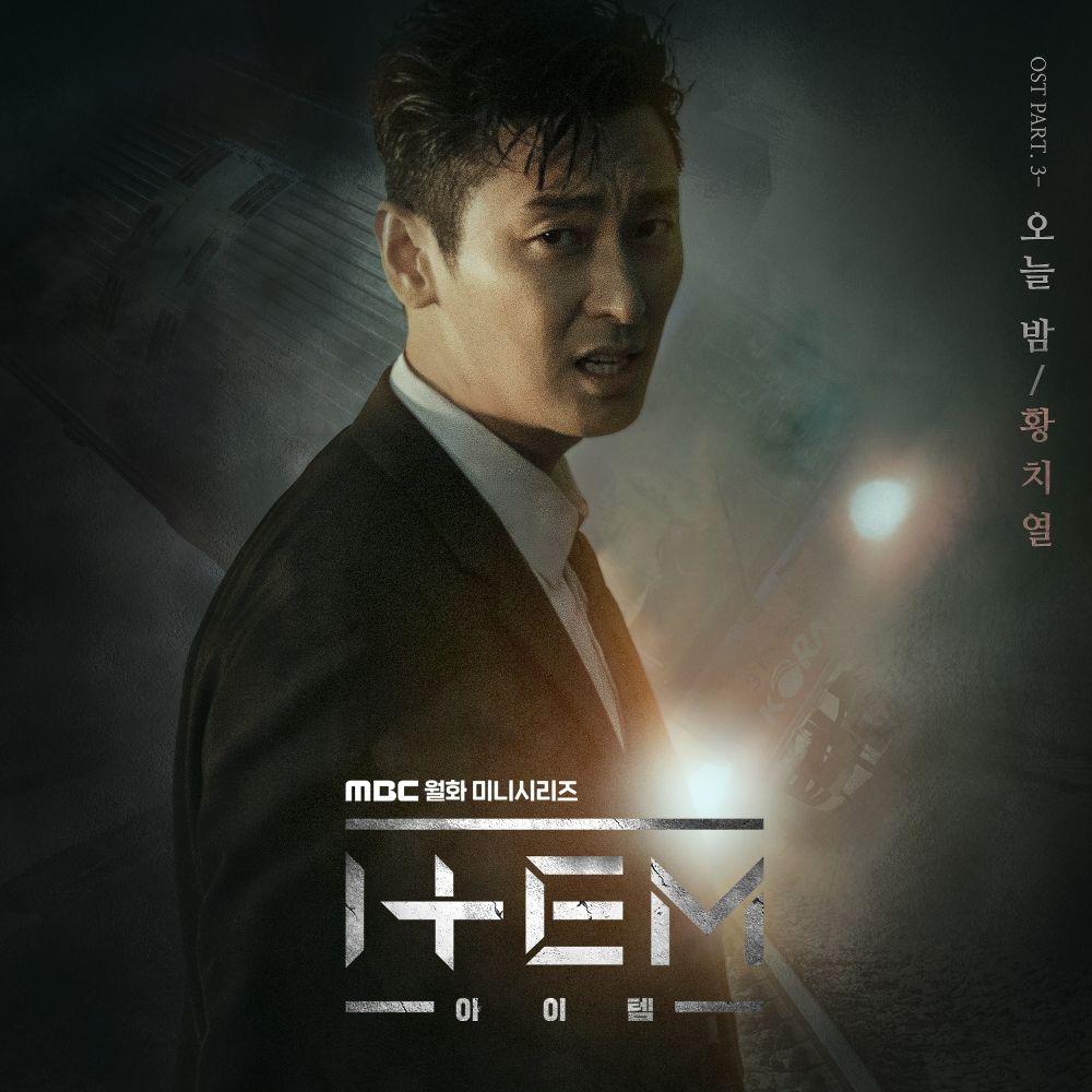 Hwang Chi Yeul –  Item OST Part.3
